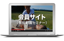 無料動画セミナー