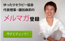 ゆったりセラピー協会推奨現代レイキマスター/ゆったりセラピー協会代表理事・鎌田麻莉のメルマガ登録