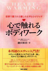 書籍「世界で愛される癒しのエサレンメソッド〜心で触れるボディワーク」